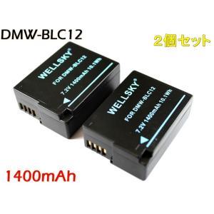 ●互換可能バッテリー:Panasonic: DMW-BLC12 2個     電圧:7.2V 容量:...