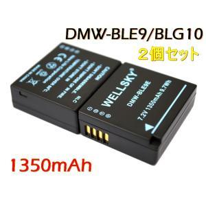 ●互換可能バッテリー:Panasonic: DMW-BLE9 / DMW-BLG10  2個    ...