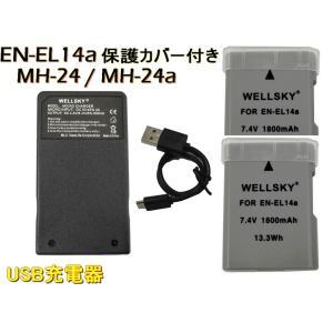 NIKON ニコン EN-EL14 / EN-EL14a  互換バッテリー 2個 &  超軽量 US...