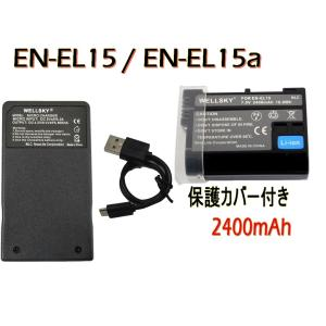 互換可能バッテリー:Nikon: EN-EL15  電圧: 7.0V 容量: 2400mAh  1個...
