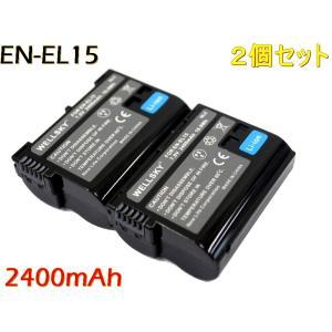 EN-EL15b EN-EL15a EN-EL15 [ 2個セット ] 互換バッテリー [ 純正 充...