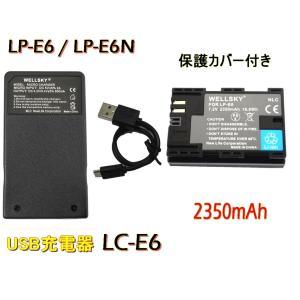 LP-E6 LP-E6N CANON キヤノン 互換バッテリー 1個 & [ 超軽量 ] USB T...