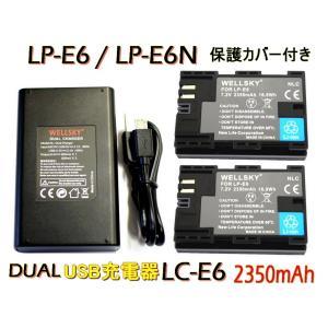 LP-E6 LP-E6N CANON キヤノン 互換バッテリー 2個 & [ デュアル ] USB ...