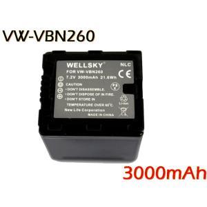 [ あすつく対応 ] Panasonic パナソニック VW-VBN260 / VW-VBN260-K 互換バッテリー [ 純正品と同じよう使用可能 ] |newlifestyle