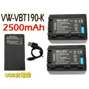 [ あすつく対応 ]  Panasonic パナソニック 互換バッテリー VW-VBT190-K  2個 & [ 超軽量 ] USB急速 互換充電器 VW-BC10-K  1個 [ 3点セット ] newlifestyle