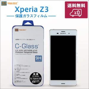 Xperia Z3(前面)用 液晶保護 ガラスフィルム0.3mm 保護フィルム SO-01G NEWLOGIC C-Glass|newlogic-store
