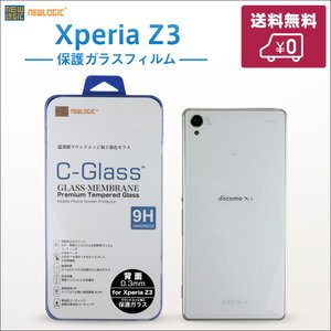 Xperia Z3(背面)用 液晶保護 ガラスフィルム0.3mm 保護フィルム SO-01G NEWLOGIC C-Glass|newlogic-store