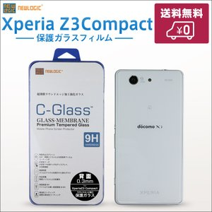 Xperia Z3 Compact (背面)用 液晶保護 ガラスフィルム 0.3 mm 強化ガラス SO-02G NEWLOGIC C-Glass|newlogic-store
