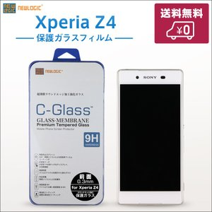 Xperia Z4(前面)用 液晶保護 ガラスフィルム0.3mm 保護フィルム SO-03G SOV31 NEWLOGIC C-Glass|newlogic-store