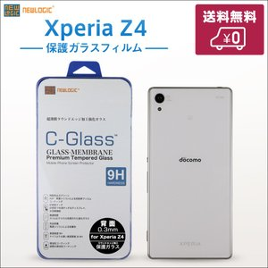Xperia Z4(背面)用 液晶保護 ガラスフィルム0.3mm 保護フィルム SO-03G SOV31 NEWLOGIC C-Glass|newlogic-store