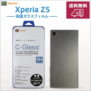 Xperia Z5(背面)用 液晶保護 ガラスフィルム0.3mm 保護フィルム SOV32 SO-01H NEWLOGIC C-Glass|newlogic-store