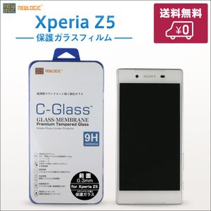 Xperia Z5 ガラスフィルム 保護フィルム 前面 液晶保護フィルム SOV32 SO-01H C-Glass|newlogic-store