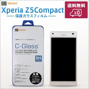 Xperia Z5 Compact (前面)用 液晶保護 ガラスフィルム 0.3mm 保護フィルム SO-02H NEWLOGIC C-Glass|newlogic-store