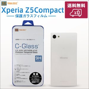 Xperia Z5 Compact (背面)用 液晶保護 ガラスフィルム 0.3 mm 保護フィルム SO-02H NEWLOGIC C-Glass|newlogic-store