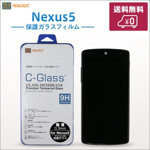 Nexus5 用 液晶保護 ガラスフィルム 0.3 mm 保護ガラス NEWLOGIC C-Glass newlogic-store