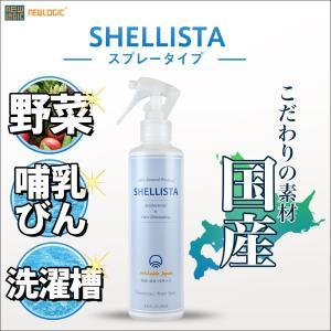 除菌 消臭 スプレー Shellista ( シェリスタ )  天然成分 100% ナチュラル 250ml 洗浄剤 【 キッチン / カビ予防 / 衣類 / 布製品 / 空間 / 赤ちゃん 】|newlogic-store
