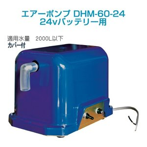 エアーポンプ DHM-60-24(24vバッテリー用)