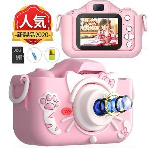 子供カメラ キッズカメラ 子供用 デジタルカメラ 女の子 2000万画素 2.0インチ IPSカラー...