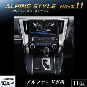 在庫あり!アルパイン ALPINE カーナビ ビッグX11 ...
