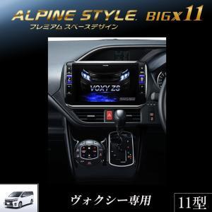 アルパイン ALPINE カーナビ ビッグX11 トヨタ ヴ...