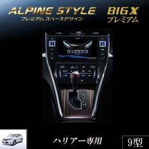 アルパイン ALPINE カーナビ ビッグX BIGX トヨ...