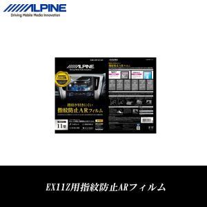 アルパイン ALPINE カーナビ用 液晶保護フィルム 保護...