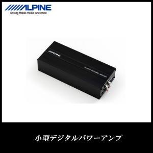アルパイン ALPINE アンプ カーオーディオ 小型デジタルパワーアンプ
