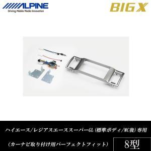 アルパイン ALPINE カーナビ設置用 8型 8インチ 取...