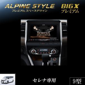 アルパイン ALPINE カーナビ ビッグX BIGX 日産...