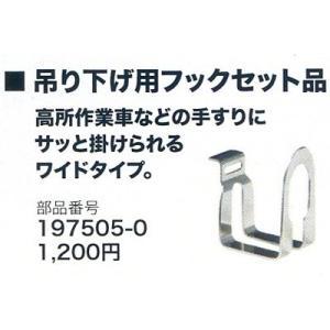 マキタ ボードカッタ用吊り下げ用フックセット品 197505-0 |newstagetools