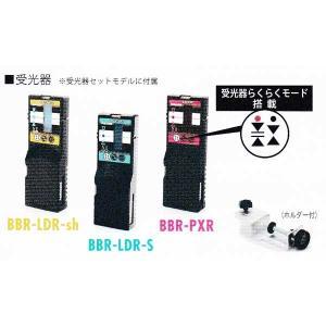 山真製鋸 BBR-LDR-SH アクアグリーンレーザー墨出器用受光器 (ホルダー付) newstagetools