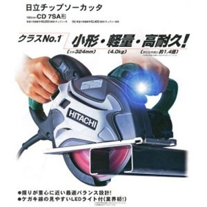 日立工機 チップソーカッタ CD7SA(N) (チップソー別売) |newstagetools