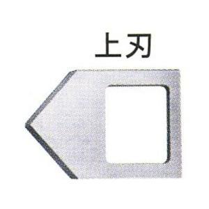 小山刃物(Mokuba) アングルカッター用替刃 上刃 D62-1|newstagetools