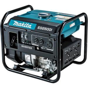 マキタ EG2500I インバーター発電機 (50Hz/60Hz切替可能)|newstagetools