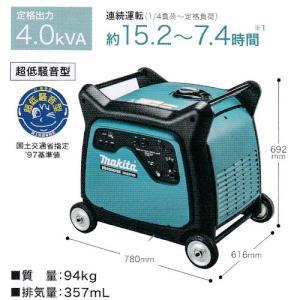 マキタ EG4000ISE インバーター発電機 (50Hz/60Hz切替可能)|newstagetools