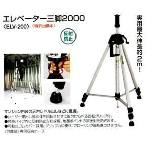 タジマ エレベーター三脚2000 ELV-200|newstagetools