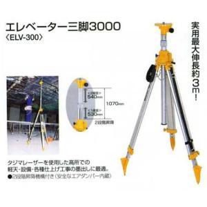 タジマ エレベーター三脚3000 ELV-300|newstagetools
