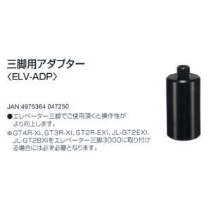 タジマ 三脚用アダプター ELV-ADP|newstagetools