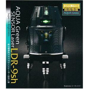 山真製鋸 LDR-9SH-W アクアグリーンレーザー墨出器 (本体・受光器・三脚付) newstagetools
