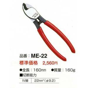 マーベルケーブルカッター(銅線専用)ME-22