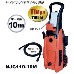 日動工業 高圧洗浄機 NJC110-10M|newstagetools