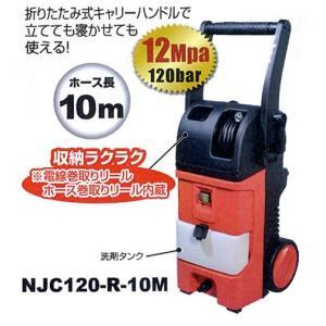 日動工業 高圧洗浄機 NJC120-R-10M|newstagetools