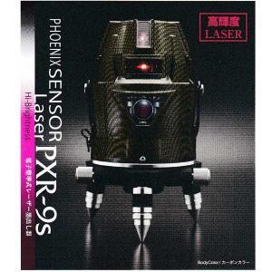 山真製鋸 PXR-9S-W フェニックスレーザー墨出器 (本体・受光器・三脚付) newstagetools