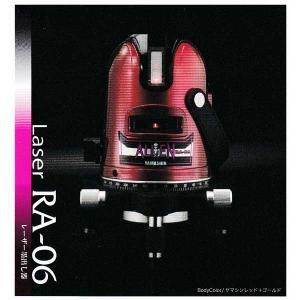 山真製鋸 RA-06 レーザー墨出器 本体(アルミケース付) newstagetools