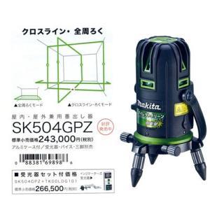 マキタ グリーンレーザー 縦四方・横(横だけの場合全周)  SK504GPZ (本体・ケース付) |newstagetools