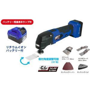 TRAD 充電式マルチカットソー TCL-004 (14.4Vバッテリ1個・充電器付)|newstagetools