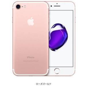 未開封品!iPhone 7 32gb ローズゴールド SIMフリー品 新品★ストアレビュー投稿でクリ...