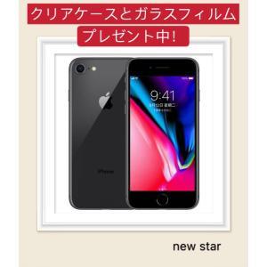 おまけ付きSIMフリー iPhone8 64gbグレー スマートフォン本体 白ロム 開封済新品未使用...