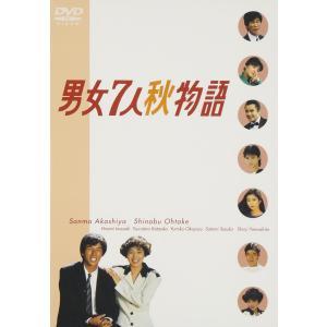 男女7人秋物語 DVD-BOX|newwaveshop