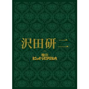 沢田研二 in 夜のヒットスタジオ [DVD]|newwaveshop